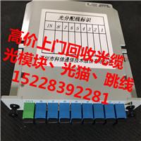 重庆南岸区高价回收LC光衰回收一分八分光器