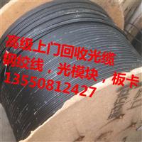 四川凉山高价回收海康威视抓拍机回收12芯GYTA光缆