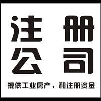 荔湾区注册公司代办