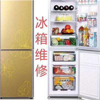 许昌冰箱维修/维修冰柜/展示柜