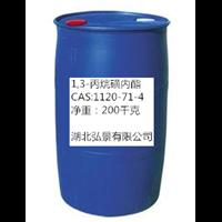 1,3-丙烷磺内酯