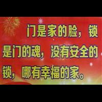 扬州汪氏开锁中心