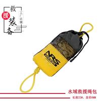 水域救援绳包漂流绳包水上运动绳包救援绳包