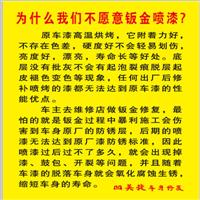 重庆汽车凹陷修复#重庆凹陷修复