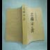北京旧书回收