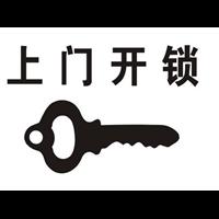 江山开锁/江山换锁/江山修锁