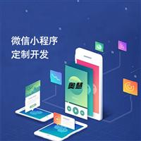 微信商城开发平台