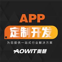 微商城平台APP开发