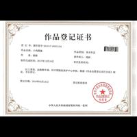 版权保护证书