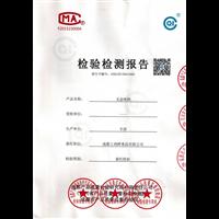 产品检测证书