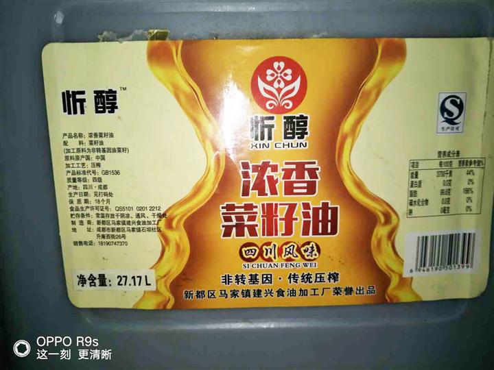 忻醇菜籽油厂家批发
