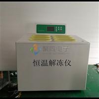 台式全自动干式恒温解冻仪产品简介