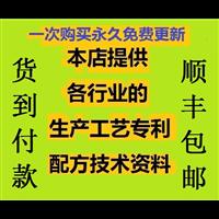 汽车防冻液配方生产工艺制备方法专利技术资料