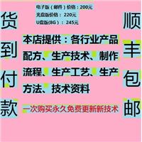 酸辣粉配方〖做法工艺制备方法制作步骤※生产技术资料