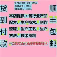妇科凝胶配方工艺制备方法生产技术资料