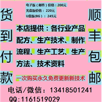 果蔬清洗剂配方工艺制备方法生产技术资料