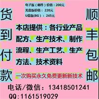 防锈清洗剂配方工艺制备方法生产技术资料