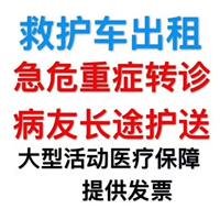 福州救护车出租电话@福建救护车出租