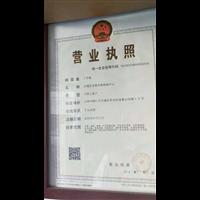 丽江宏维开锁营业执照