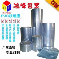 东莞热收缩膜厂家直销-东莞PVC收缩膜