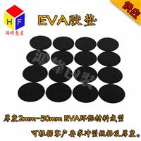 东莞EVA成型-EVA胶脚垫厂家直销