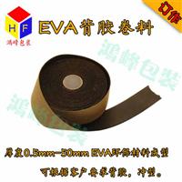 谢岗EVA内衬-谢岗EVA雕刻加工CNC