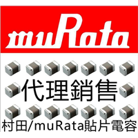 深圳村田一级代理商-贴片电容供应