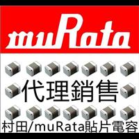 河源村田murata一级代理商贴片电容