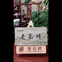 2013年老茶砖 ¥298.00
