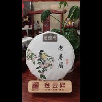 2015老寿眉 ¥160.00