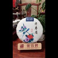 2019老寿眉¥120.00