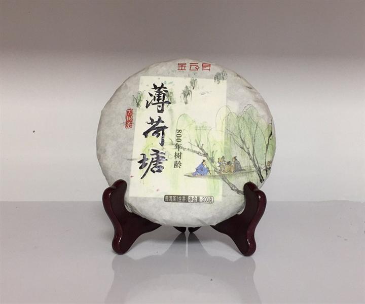 薄荷塘  ¥1199.00