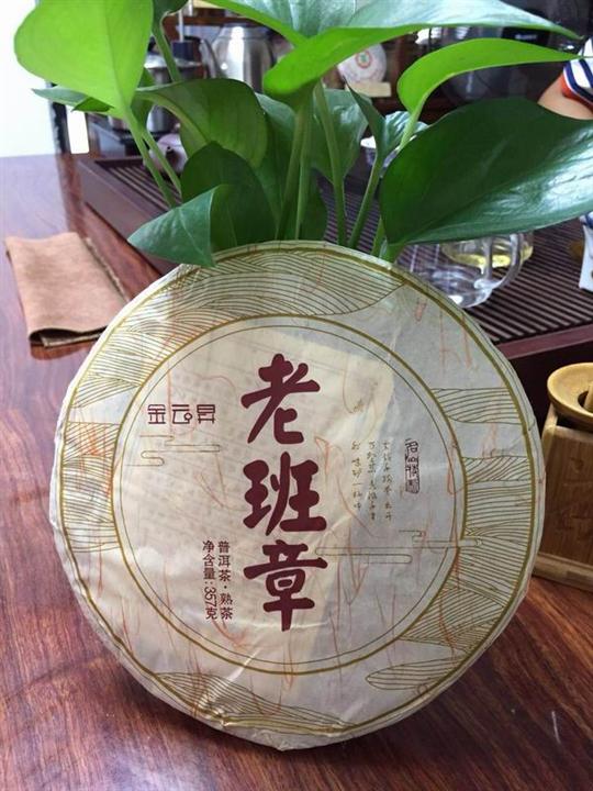 2016年老班章  ¥128.00