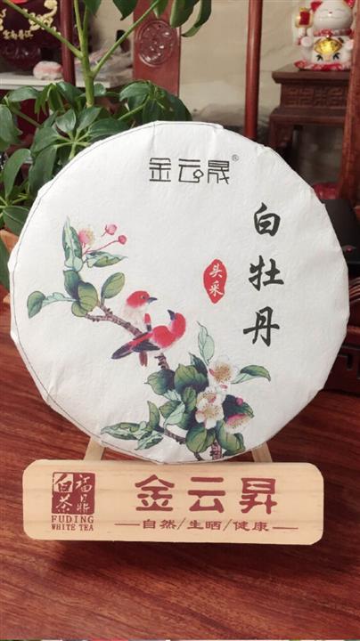 2015年�^采白牡丹 ¥620.00
