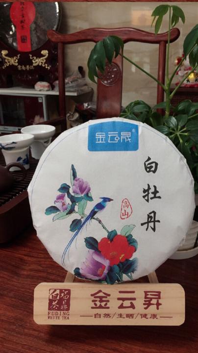 2019年高山白牡丹 ¥560.00