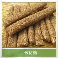 米花糖厂家,米花糖批发