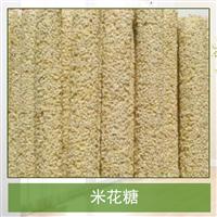 米花糖厂家制做
