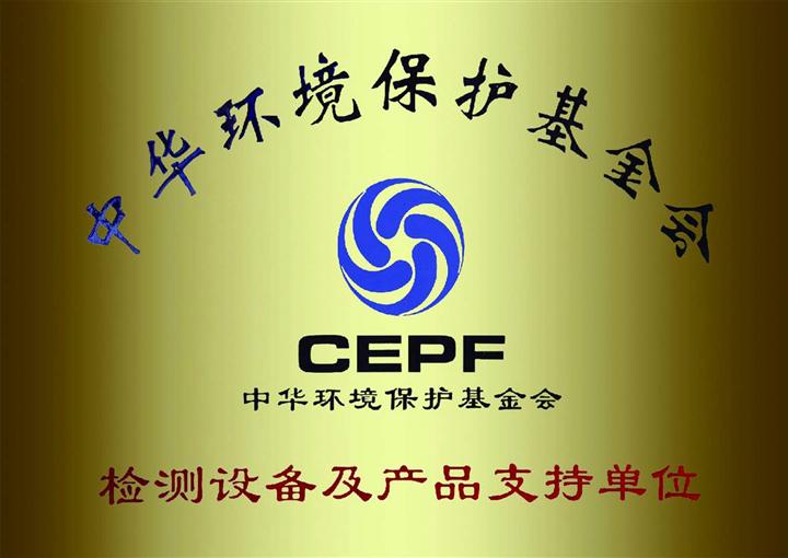 中�A�h境保�o基金��
