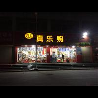 清货公司-阳江清货公司
