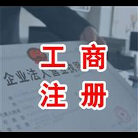 顺德区公司注册-公司注册营业执照办理代理记账