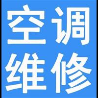 柳州专业维修空调,柳州专业维修空调企业