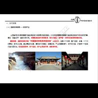 晋中市农业观光旅游