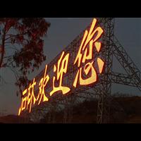 LED楼顶发光大字|石家庄亮化工程公司|标识标牌|导视牌