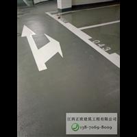 萍乡环氧薄涂地坪工程造价