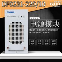 DF0231-220/10直流屏蓄电池充电模块整流模块