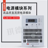 CL6810C-20/220高频整流模块直流屏充电模块
