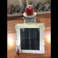 安徽专业无线同步太阳能防爆航空障碍灯定做