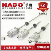 拿度SSI485数字磁致伸缩位移传感器尺计/液压油缸