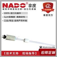 防腐蚀壳体磁致伸缩液位传感器/液位计石油化工