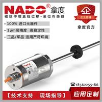 拿度NADO防爆防腐防水磁致伸缩位移液位油位油缸传感器